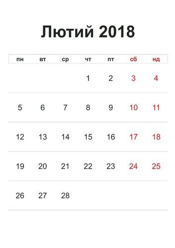 Лютий 2018 календар