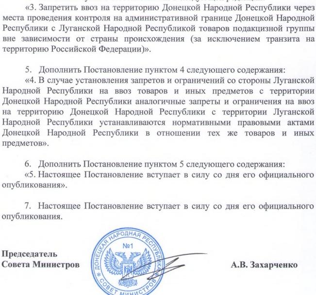 Постановление таможня ДНР ЛНР.jpg
