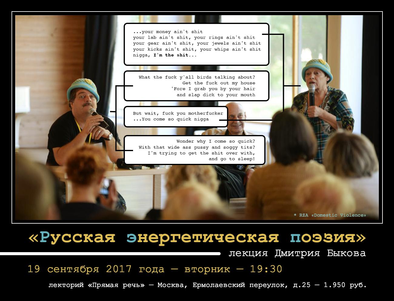 Быков Дмитрий Львович  Википедия