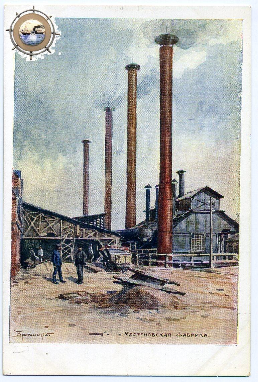 Мартеновская фабрика