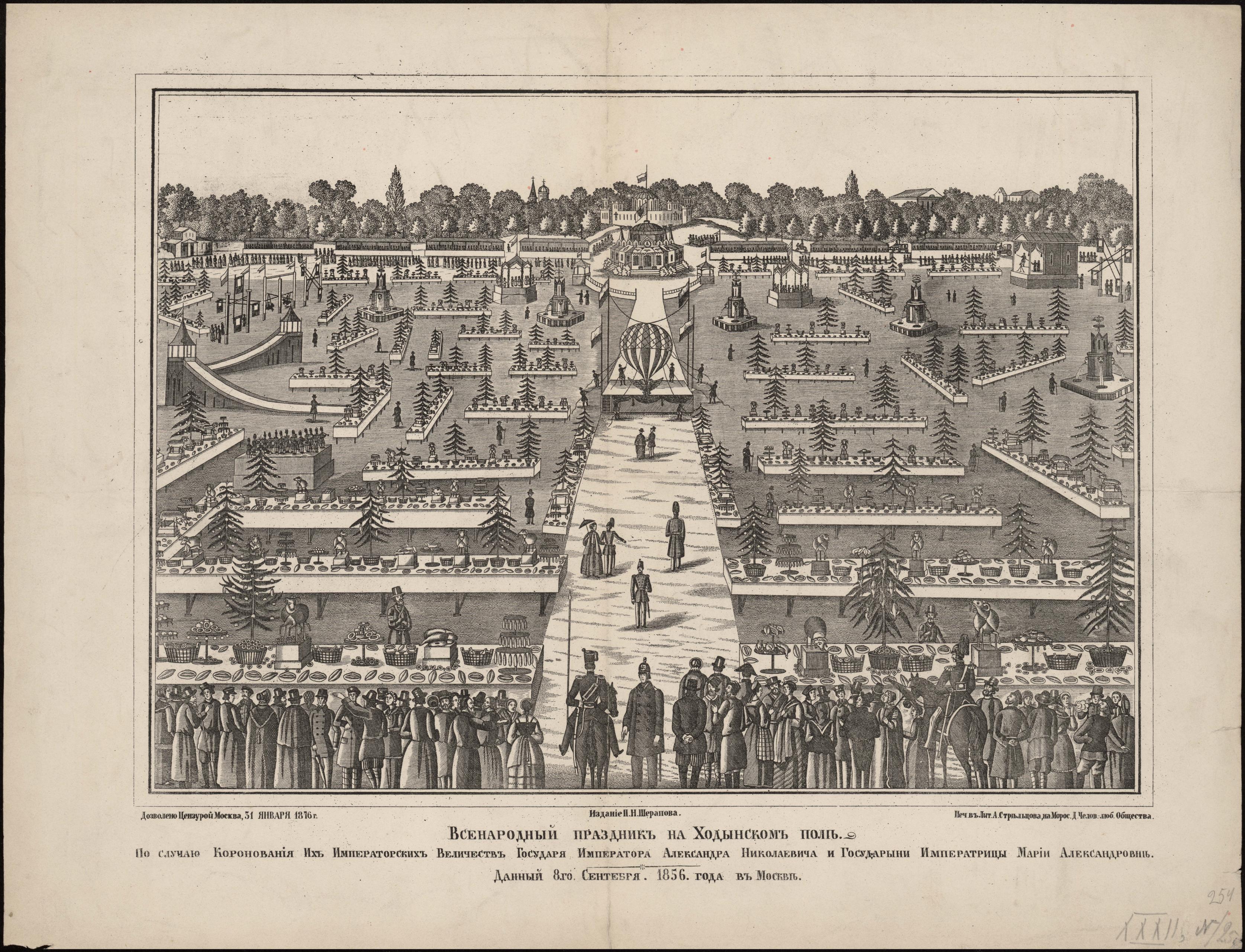 1856. Всенародный праздник на Ходынском поле
