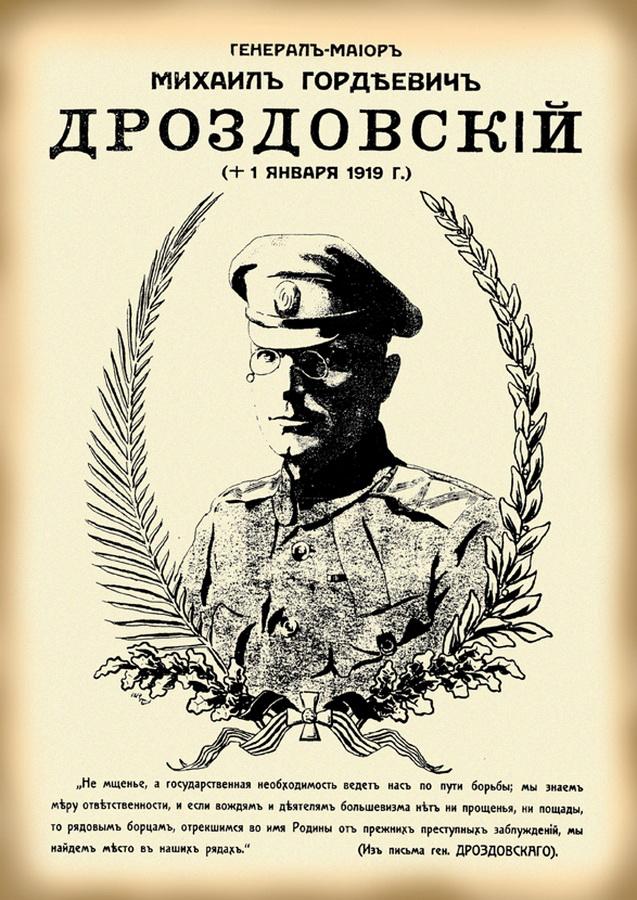 16. Генерал-майор Михаил Гордеевич Дроздовский