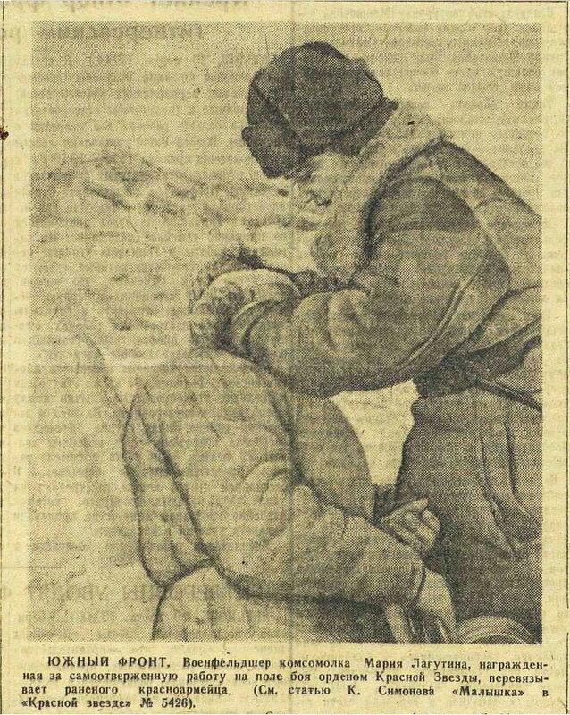 Красная звезда, 7 марта 1943 года