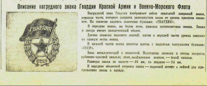 «Известия», 22 мая 1942 года