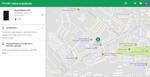 гугл найти устройство.png