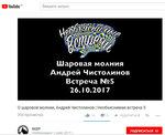 ложь Чистолинов 26_10_2017.jpg