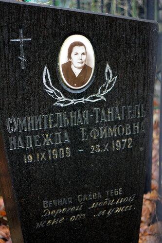 Памятник из цветного гранита Инза памятник с семейный Красногорск, Московская обл.