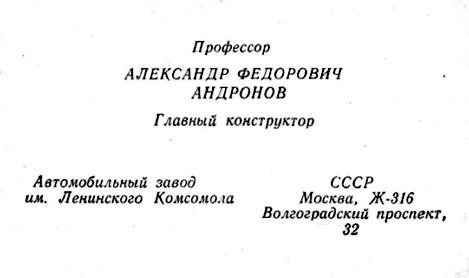 Андронов про двигатель АЗЛК