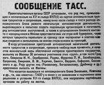 Троцкий Л.Д