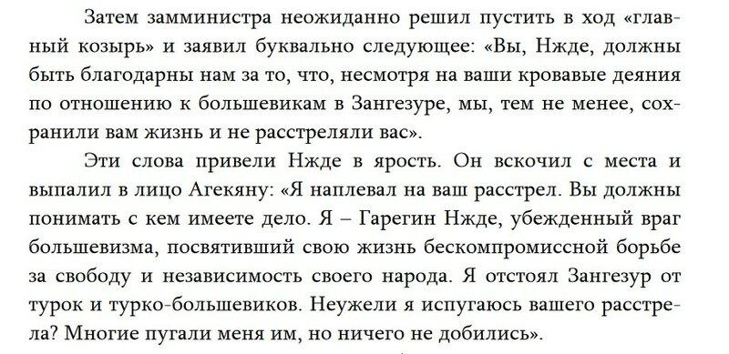 Герегин_допрос.jpg