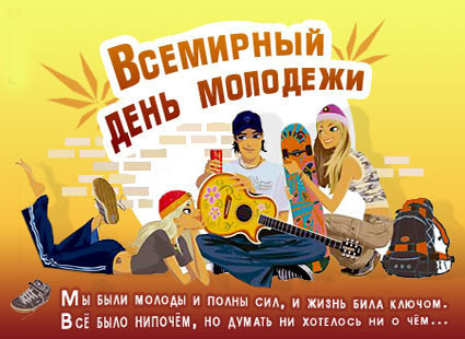 10 ноября. Всемирный день молодежи. Поздравляем вас