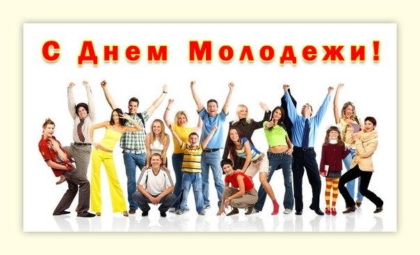 10 ноября. Всемирный день молодежи. Поздравляем открытки фото рисунки картинки поздравления