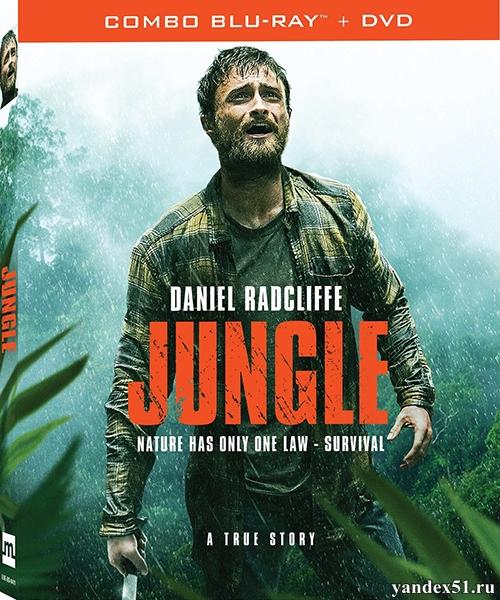 Джунгли / Jungle (2017/HDRip)