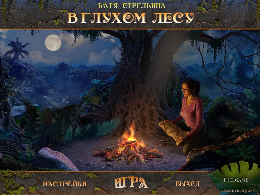 Катя Стрелкина в глухом лесу