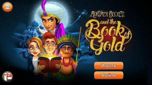 Мортимер Бэккетт и Золотая книга | Mortimer Beckett and the Book of Gold Multi (Rus)