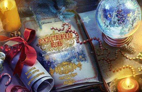Новогодние истории: Рождественская песнь. Коллекционное издание | Christmas Stories: A Christmas Carol CE (Rus)