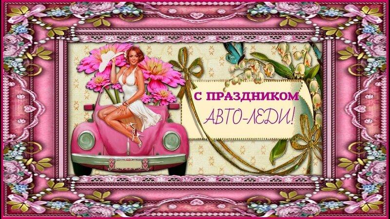 Картинка с днем водителя девушке