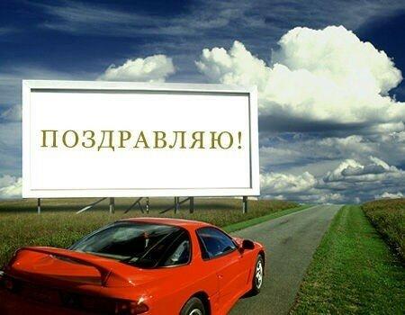 Открытки с получением прав водительских, прикольные сектор