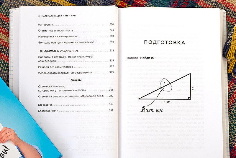 книги-воспитание-детей-чай-ciel-faberlic-термос-отзыв23.jpg