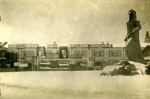 Площадь Окулова. Праздничное оформление зданий с портретами И.В.Сталина и В.М.Молотова.