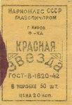 Фабрика Красная Звезда. 1943 год.