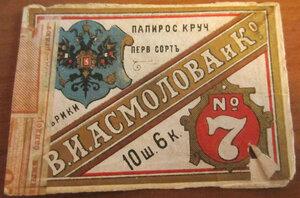 Этикетка от папирос  В.И.АСМОЛОВА И Ко № 7