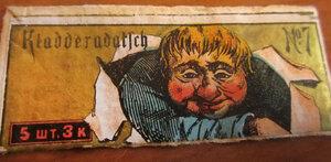 Этикетка от папирос  ГЕРМАНСКiя