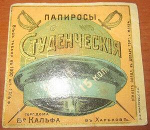Этикетка от папирос  Студенческiя