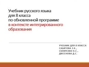 8 класс. Русский язык.jpg
