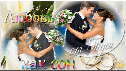 Любовь как сон - Свадебный Проект ProShow Producer