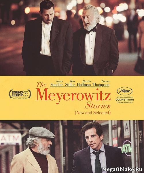 Истории семьи Майровиц / The Meyerowitz Stories (2017/WEB-DL/WEB-DLRip)