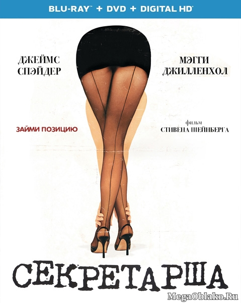 Секретарша / Secretary (2002/BDRip/HDRip)