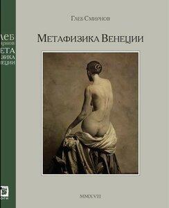 Смирнов_Метафизика Венеции.jpg