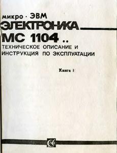 Микро - Техническая литература по микрокалькуляторам - Страница 2 0_14c8c0_2d77b1bb_orig