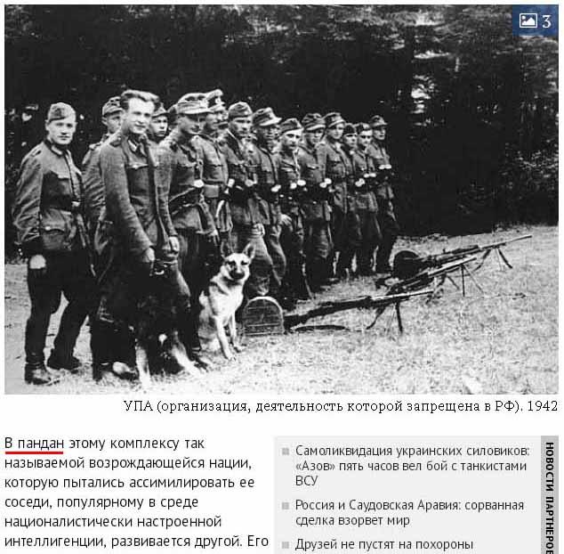 Пандан Станислав Стремидловский REGNUM.jpg