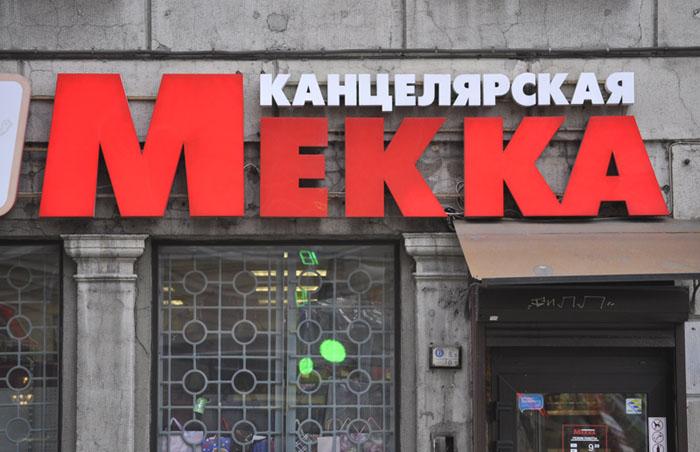 Канцелярская Мекка  в СПб 700.jpg