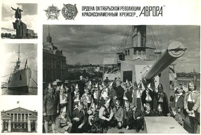 Аврора_1980_400.jpg