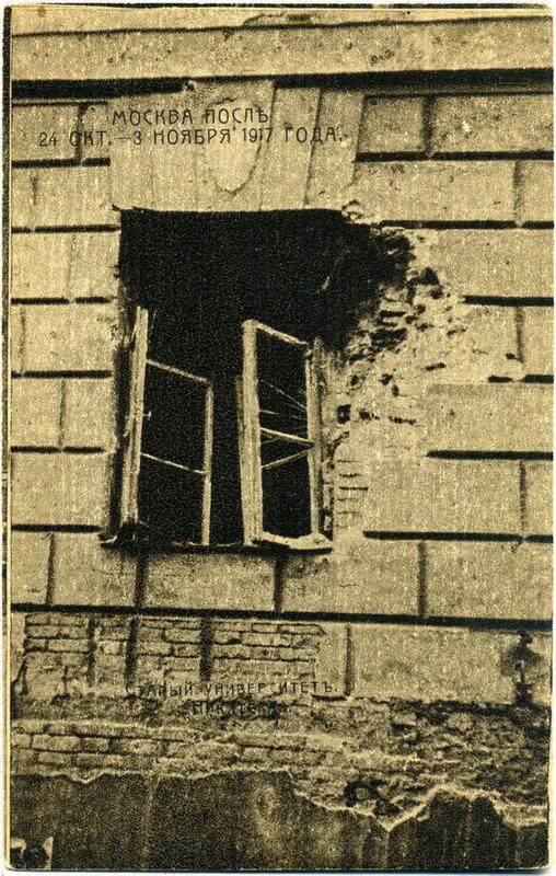 11931 Октябрь 1917 Университет.jpg