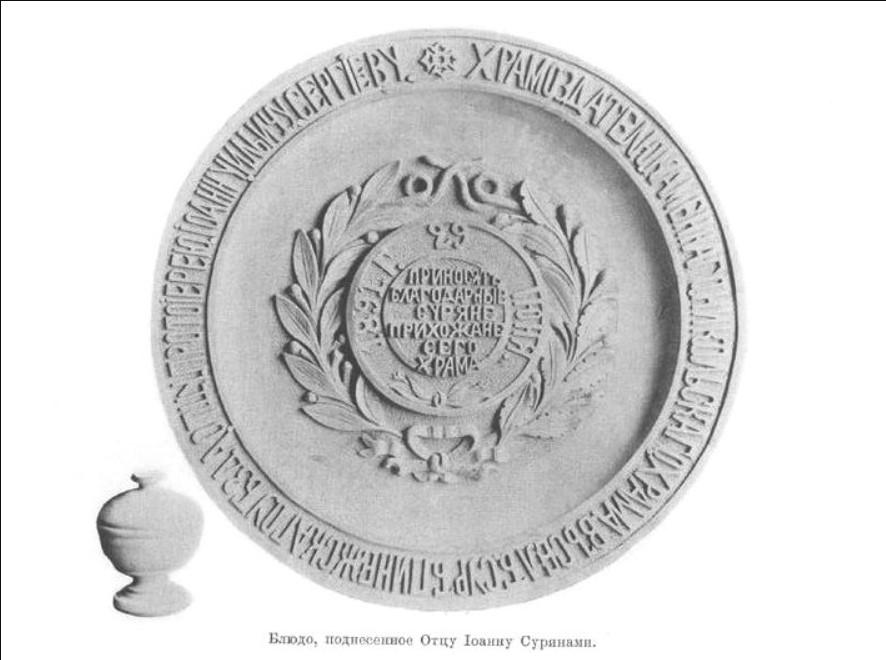 Блюдо, поднесенное отцу Иоанну Кронштадтскому сурянами