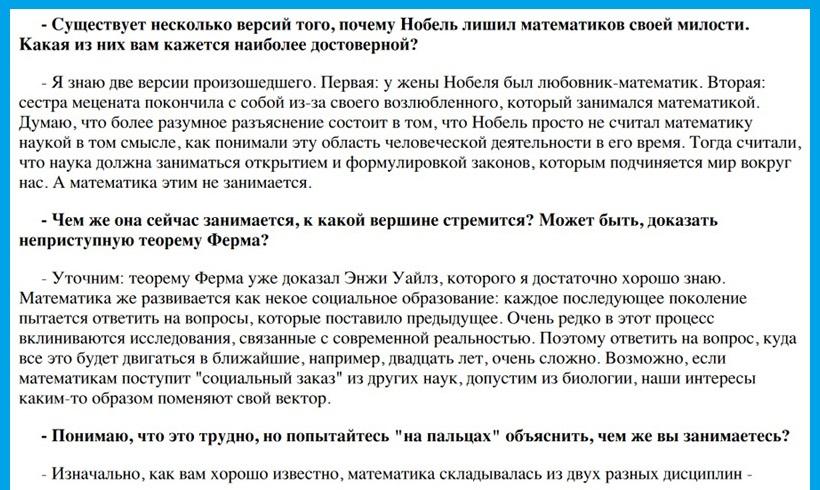 Наука, Интервью Владимира Воеводского __Российской газете,__, 2002, Москва, Россия, Математика(1)