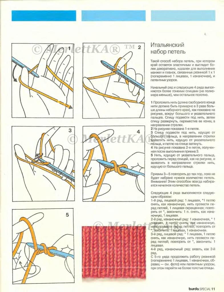 Вязание спицами. итальянский набор петель на одну  417