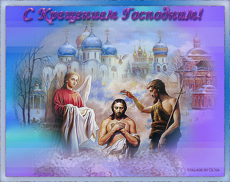 Ретро открытки с крещением господним красивые
