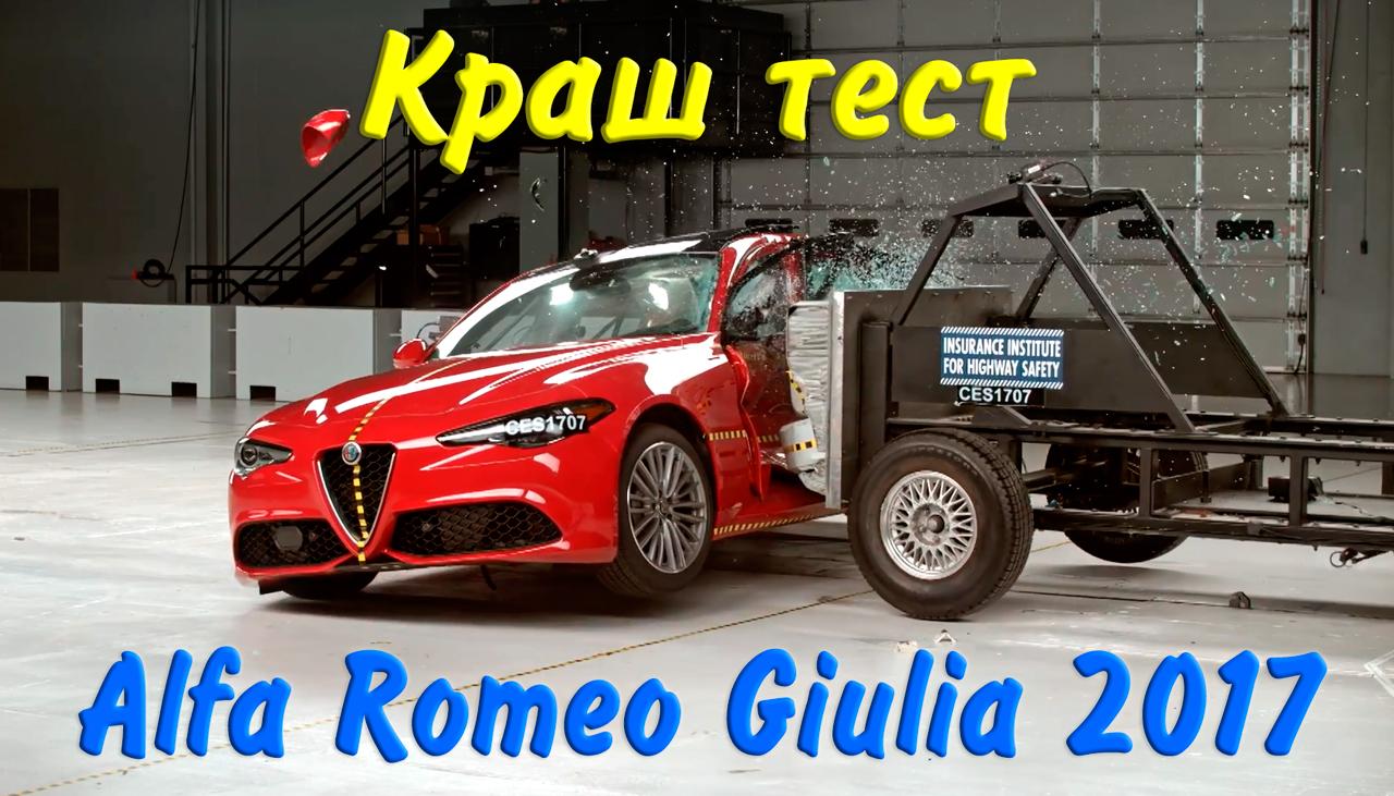 Краш тест Alfa Romeo Giulia 2017