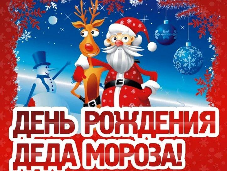 Открытка. День Рождения Деда Мороза. Поздравляю