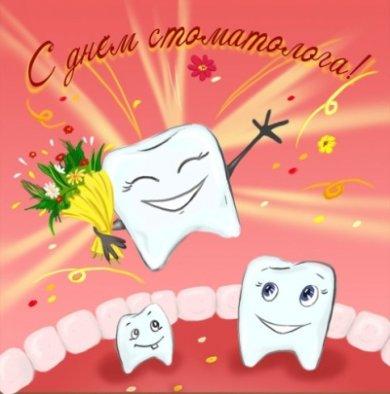 День стоматолога. Поздравляем