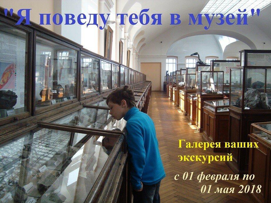 Галерея музейных экскурсий 01.02-01.05.2018