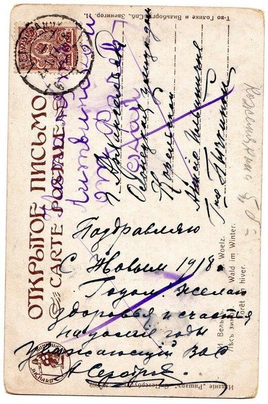 Поздравляю с Новым 1918 годом.jpg
