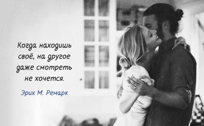 25 лучших цитат Ремарка о любви (2 фото)