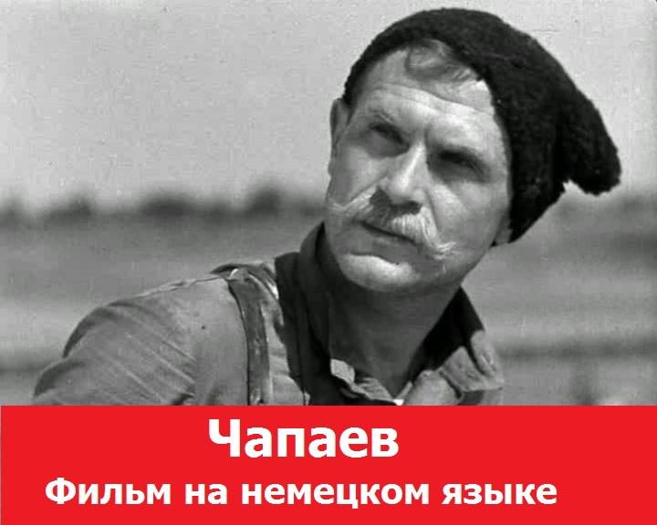 Чапаев. Советский фильм на немецком языке
