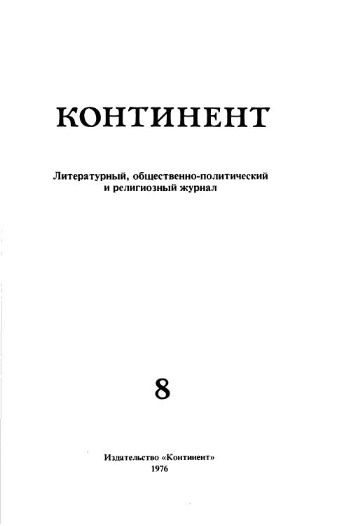 Континент-1976-08-с008